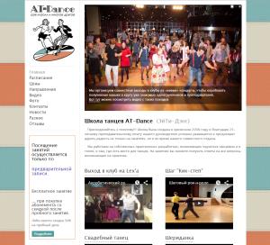 Старый сайт AT-Dance