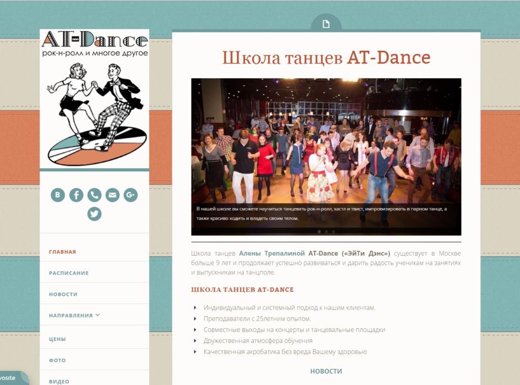 at-dance.ru
